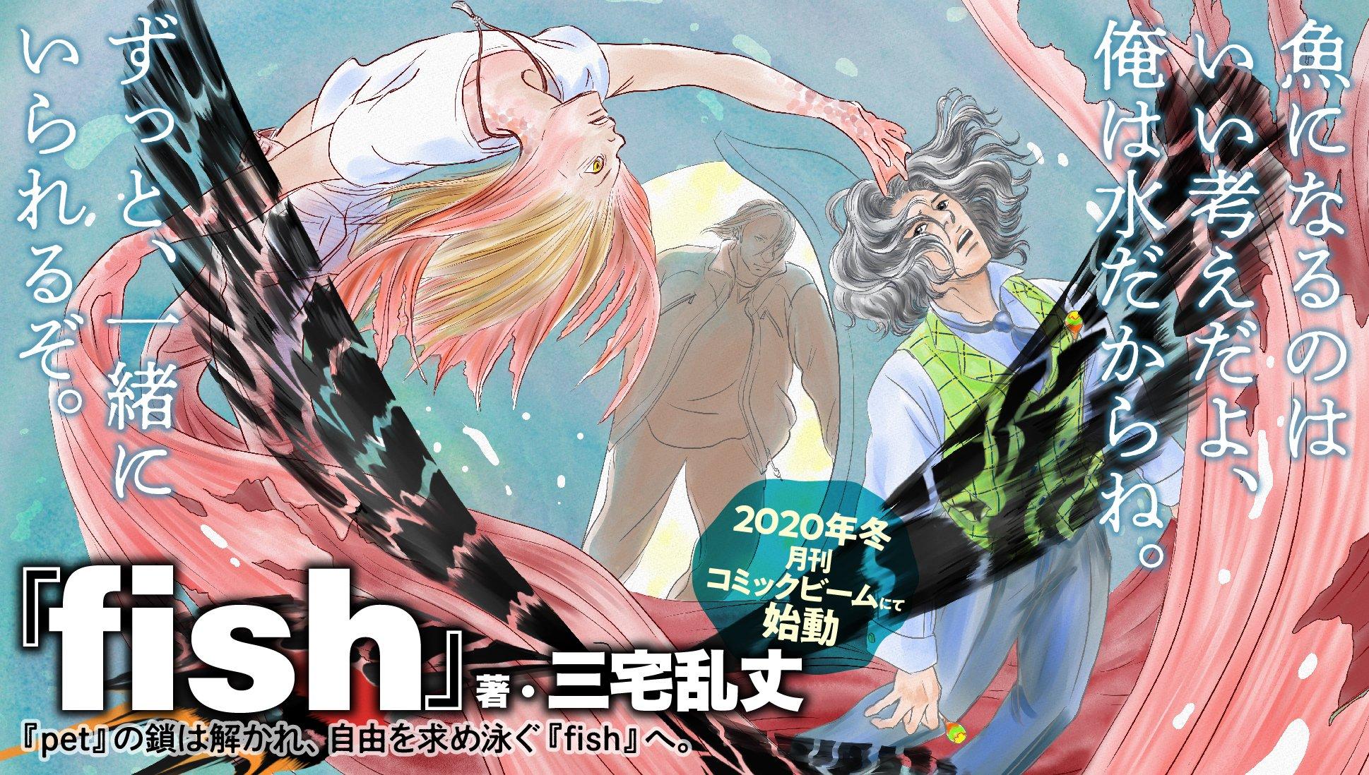 Sequel per il manga Pet