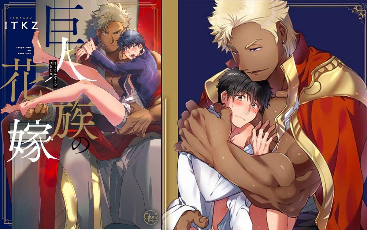 Annunciato anime BL The Titan's Bride