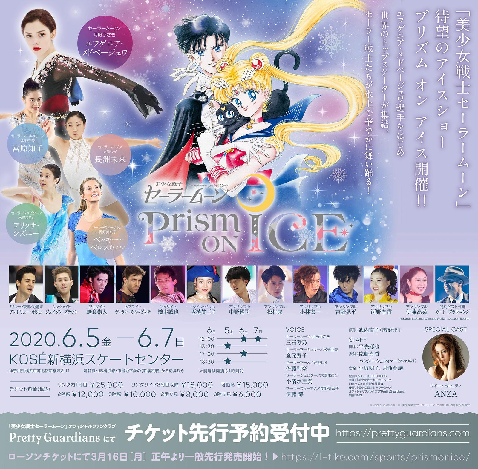 Poster per il Sailor Moon Ice Show