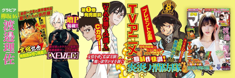 coronavirus magazine giapponesi