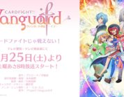 Cardfight!! Vanguard Gaiden if