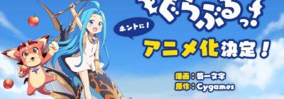 Annunciato anime per il manga Guraburu!