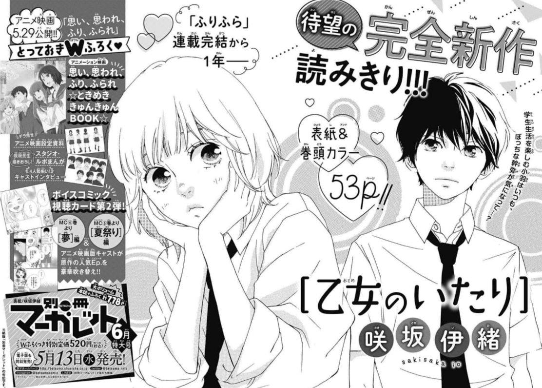 Otome no Itari manga