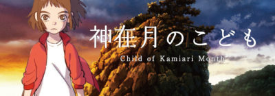 Film anime Child of Kamiari Month