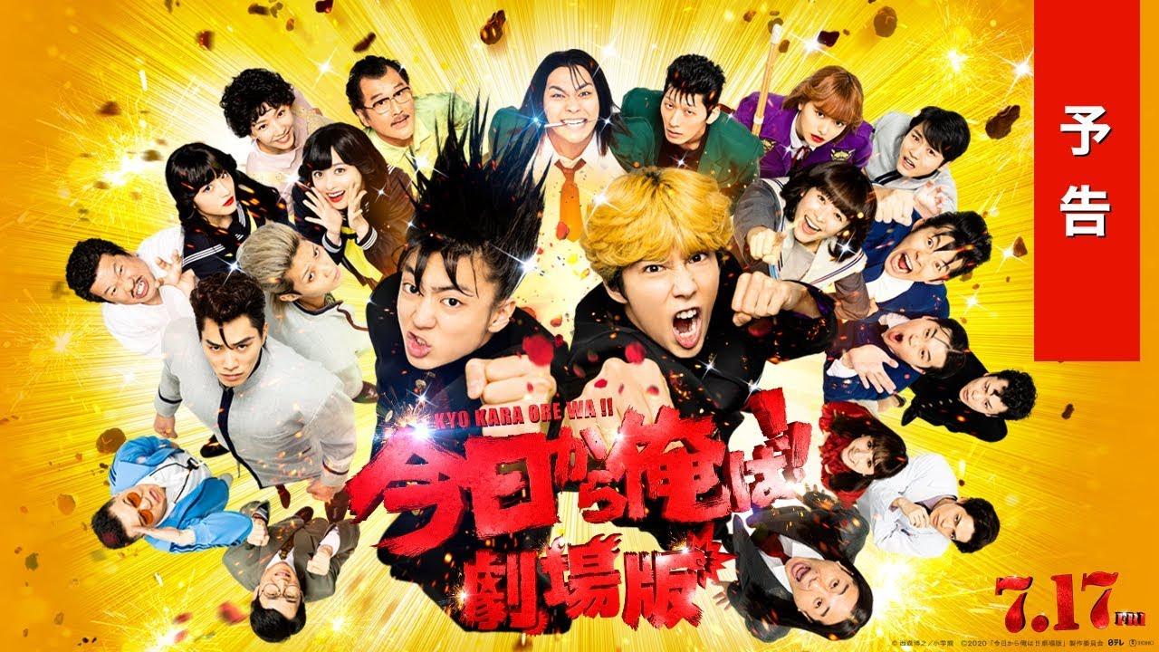 Trailer per Kyō Kara Ore wa!!