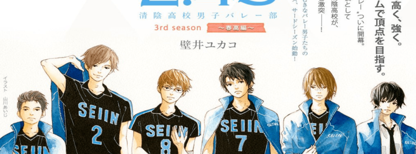 2.43: Seiin Kōkō Danshi Volley-bu